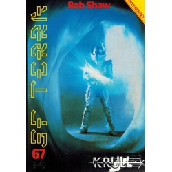 SF Terra 67 1e druk 1983