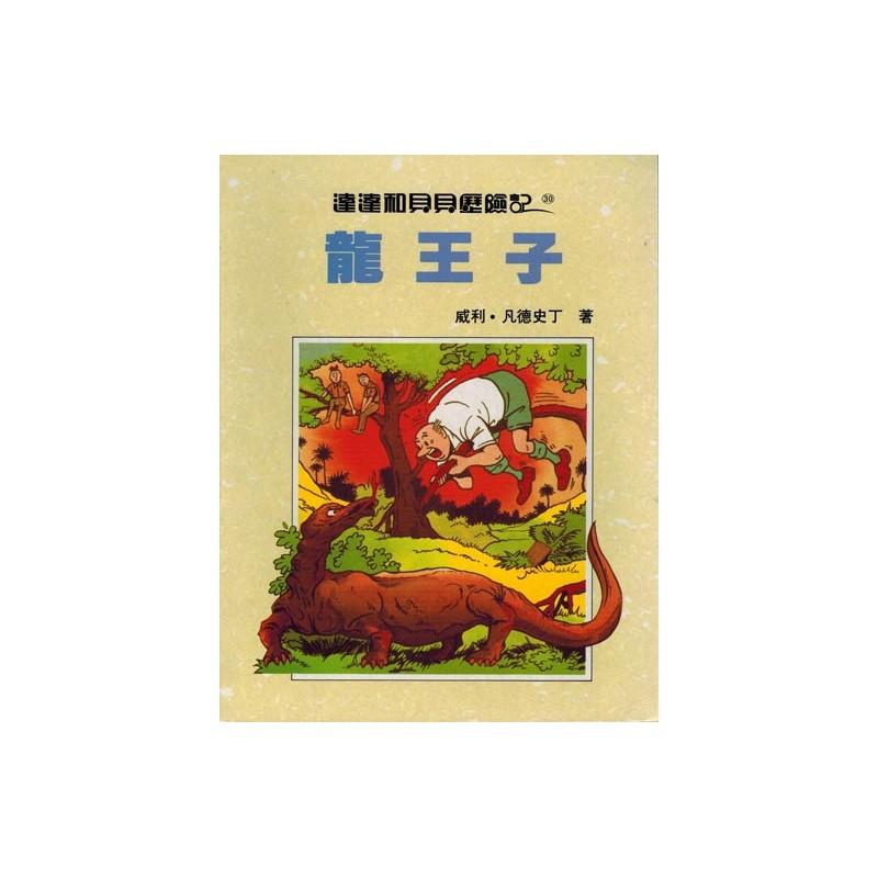 Suske & Wiske set Chinees 16 delen